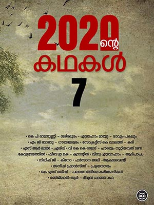 Group of Authors-2020-nte Kathakal 7
