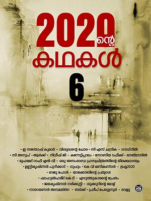 Group of Authors-2020nte Kathakal-6