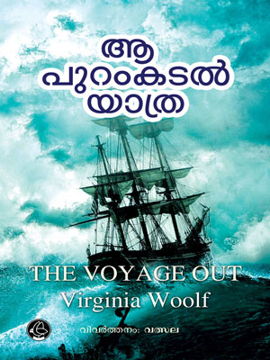 Virginia Woolf-Aa Puramkadal Yathra