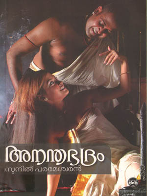 Ananthabhadram novel