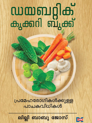 Lilly Babu Jose-Diabetic Cookery Book