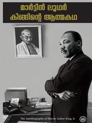 Martin Luther King Jr-Martin Luther Kinginte Athmakatha