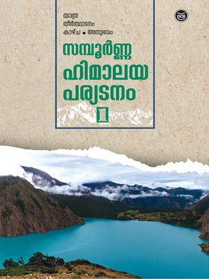Group of Authors-Sampoorna Himalayaparyadanam (Vol-1)
