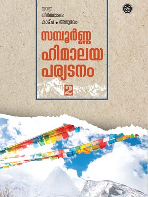 Group of Authors-Sampoorna Himalayaparyadanam (Vol-2)