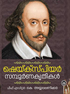William Shakespeare-Shakespeare Sampoorna Krithikal (Vol-1)